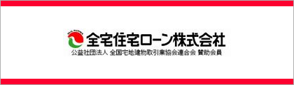 全宅住宅ローン株式会社