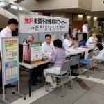 【令和元年6月14日】不動産取引無料相談会が開催されました