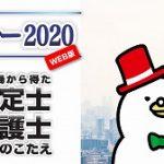 不動産実務セミナー配信中(3月1日まで)